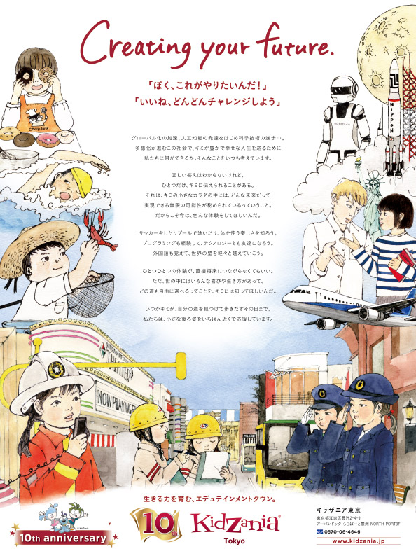 キッザニア東京 10周年広告 Kidzania 10th Anniversary Advertising